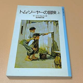 トム・ソ-ヤ-の冒険 上 改版