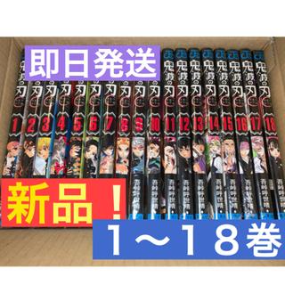 集英社 - 【新品・未開封】鬼滅の刃 全巻 (1〜18)
