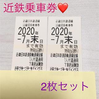 近鉄株主優待乗車券❤(鉄道乗車券)