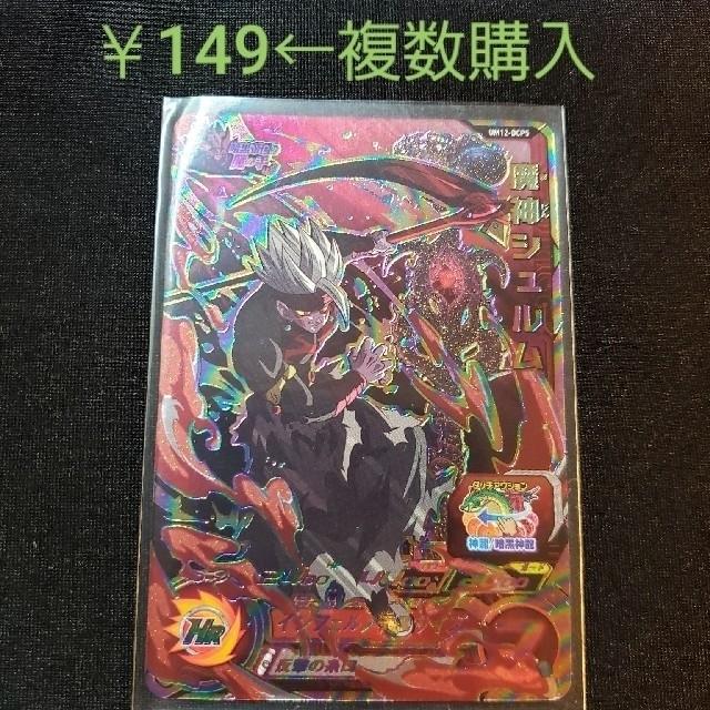ドラゴンボール(ドラゴンボール)の猫のダヤン様専用です(^^)/ ドラゴンボールヒーローズ エンタメ/ホビーのトレーディングカード(シングルカード)の商品写真