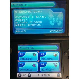 ニンテンドー3DS - ポケモン Y 配信