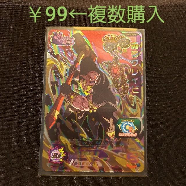 ドラゴンボール(ドラゴンボール)のドラゴンボールヒーローズ 魔神グレイビー Um12-dcp4 エンタメ/ホビーのトレーディングカード(シングルカード)の商品写真