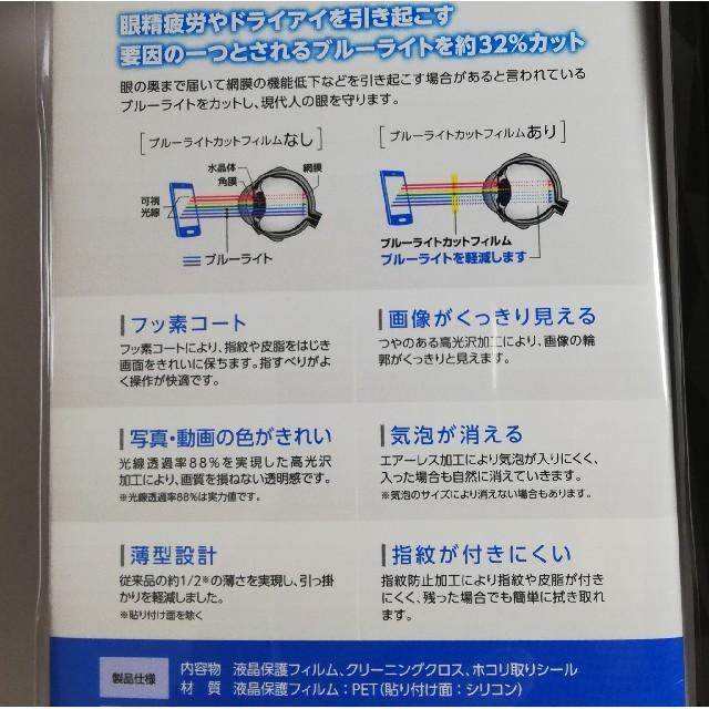 Xperia XZ3 液晶保護フィルム ブルーライトカット スマホ/家電/カメラのスマホアクセサリー(保護フィルム)の商品写真