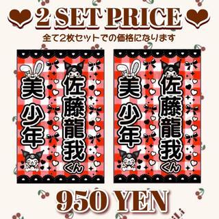 キンブレシート 「佐藤龍我」 既製品 2枚セット ♡即購入、即発送◎