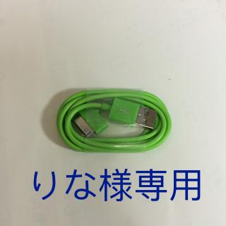 iPhone4 ケーブル 2本セット(その他)