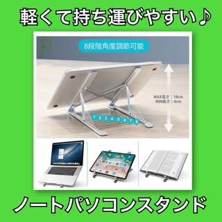 【コンパクトで持ち運び楽々♪】ノートパソコンスタンド タブレットにも!