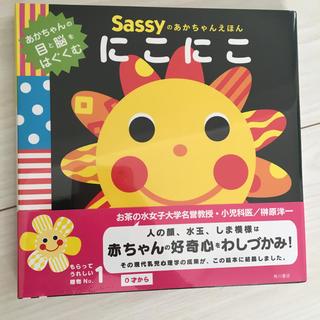 sassy にこにこ 新品