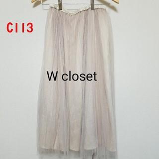 ダブルクローゼット(w closet)のW closet スカート(ロングスカート)