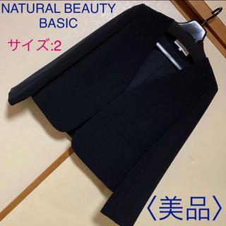 ナチュラルビューティーベーシック(NATURAL BEAUTY BASIC)の美品♡ナチュラルビューティーベーシック♡ノーカラージャケット ブラック 礼服(ノーカラージャケット)