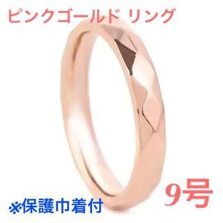 ソフトダイヤカット リング  ピンクゴールド 9号 #AS76(リング(指輪))
