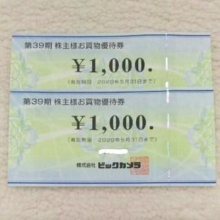 2000円分★ ビックカメラ 株主 優待券