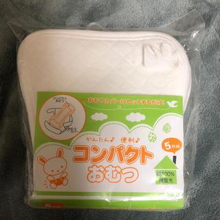 Nishiki Baby - コンパクトおむつ 5枚入