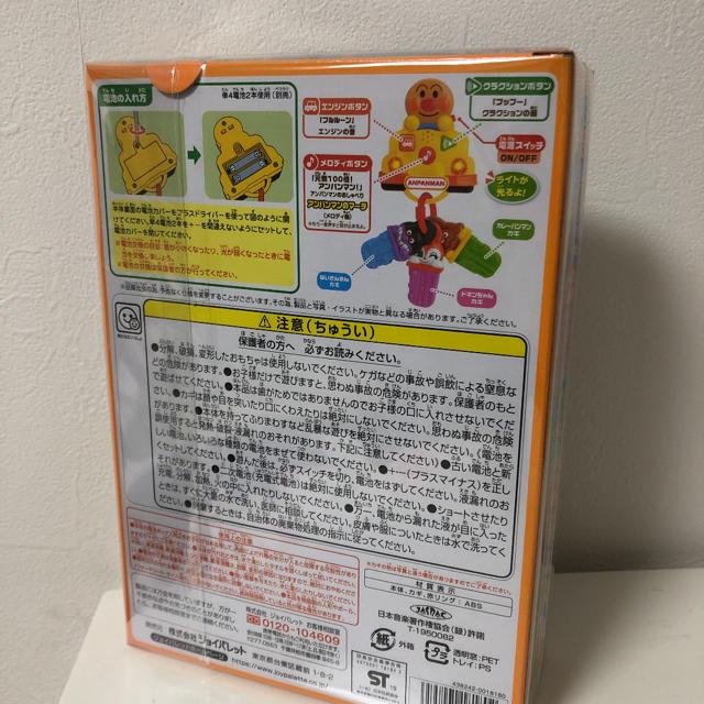 アンパンマン(アンパンマン)の新品未開封 アンパンマン おでかけドライブキー キッズ/ベビー/マタニティのおもちゃ(知育玩具)の商品写真