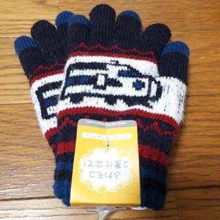 マザウェイズ(motherways)の[新品未使用]マザウェイズ 手袋 新幹線 Mサイズ(手袋)