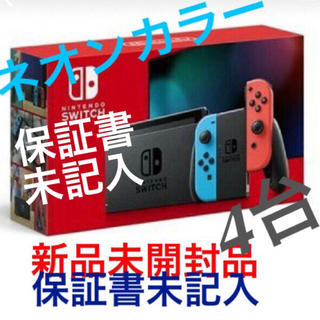 Nintendo Switch - 新型 任天堂スイッチ本体   4台  (保証書未記入)