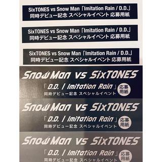 SixTONES vs SnowMan デビューイベントシリアルコードのみ