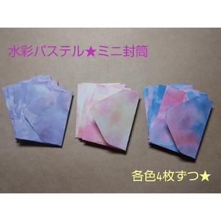 水彩パステル💛ミニ封筒  全3色 12枚(カード/レター/ラッピング)
