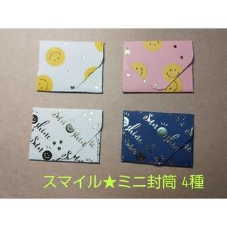 スマイルプリント😊ミニ封筒  全4種類  12枚(カード/レター/ラッピング)