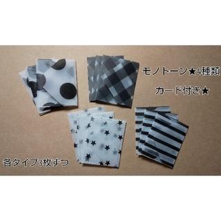 モノトーン🖤ミニ封筒  デザイン全4種(カード/レター/ラッピング)