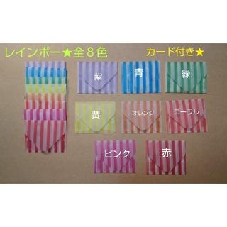 ストライプ⭐️ミニ封筒  レインボー全8色(カード/レター/ラッピング)