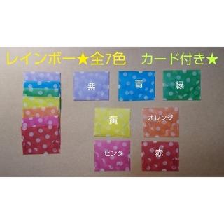 ドット⭐️ミニ封筒  レインボー全7色(カード/レター/ラッピング)