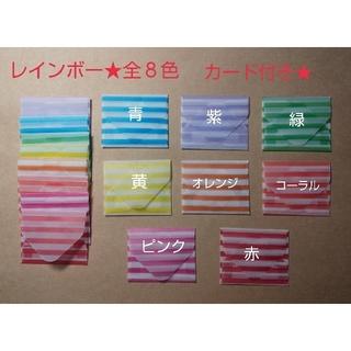 ボーダー⭐️ミニ封筒  レインボー全8色(カード/レター/ラッピング)