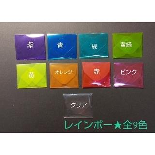 スケルトン⭐️ミニ封筒  レインボー全9色!!(カード/レター/ラッピング)