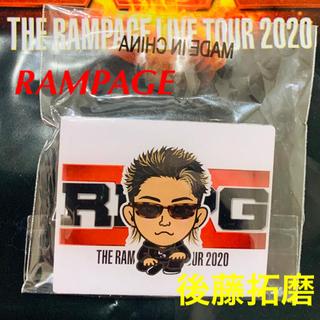 ザランページ(THE RAMPAGE)の【ガチャ】後藤拓磨 ピンバッジ RAMPAGE PY2020(その他)