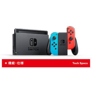 ニンテンドースイッチ(Nintendo Switch)の旧型 Nintendo  Switch ネオン(家庭用ゲーム機本体)
