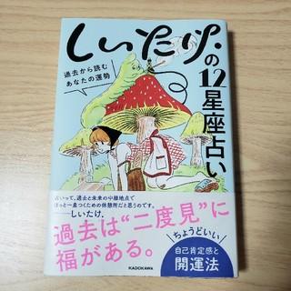 カドカワショテン(角川書店)のしいたけの12星座占い(趣味/スポーツ/実用)