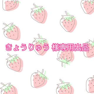ジャニーズジュニア(ジャニーズJr.)のきょうりゅう様専用出品(男性アイドル)