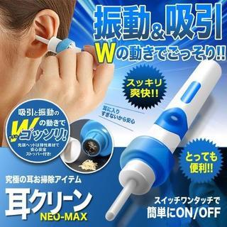 電動 耳かき ポケットイヤー クリーナー 耳 掃除 吸引 洗浄 専用ケース付