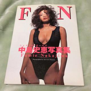 中島史恵★写真集「FN」