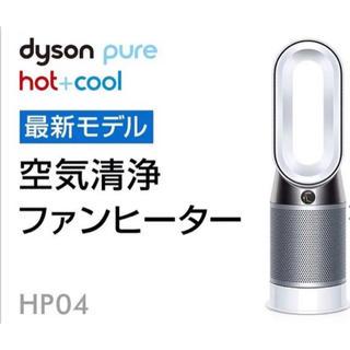 ダイソン(Dyson)のダイソン ホット&クール HP04(電気ヒーター)
