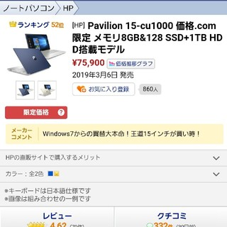 ヒューレットパッカード(HP)のHP ノートパソコン(ノートPC)
