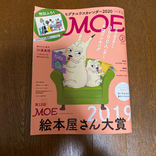 ハクセンシャ(白泉社)のMOE 2020年2月号 本誌のみ(その他)
