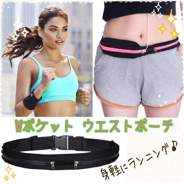 新品▷◁Wポケット ウエストポーチ スマホ 身軽にランニング スポーツ/アウトドアのランニング(その他)の商品写真