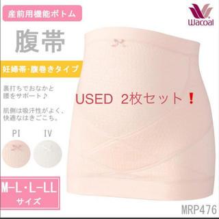 Wacoal - ワコール 2枚セット! 産前用腹帯 マタニティ L~LL 妊娠初期~臨月まで