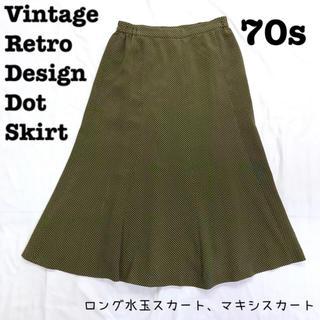 ロキエ(Lochie)の美品【 vintage 】 レトロスカート ドット柄スカート マキシスカート(ロングスカート)