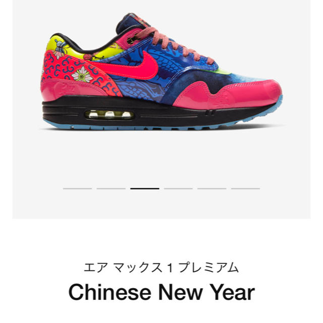 NIKE(ナイキ)の27.5 ナイキ エアマックス1 プレミアム Chinese new year メンズの靴/シューズ(スニーカー)の商品写真