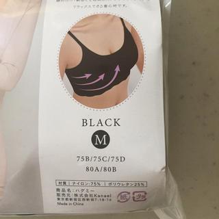 ハグミー M ブラック ナイトブラ