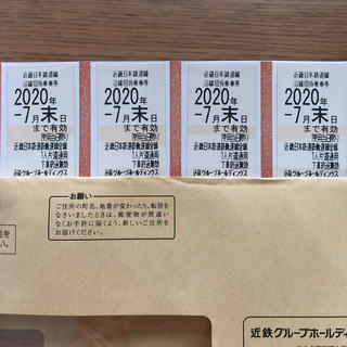 近鉄 株主優待 乗車券 4枚セット 近畿日本鉄道 乗車証 回数券(鉄道乗車券)