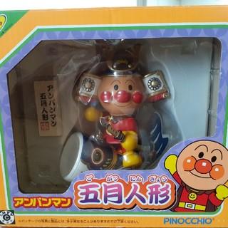 アンパンマン(アンパンマン)のアンパンマン 五月人形(その他)