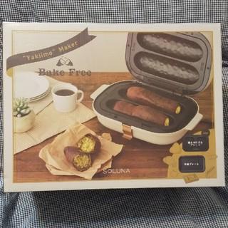 ドウシシャ(ドウシシャ)のSOLUNA🌟焼き芋メーカー【Bake Free】(調理機器)