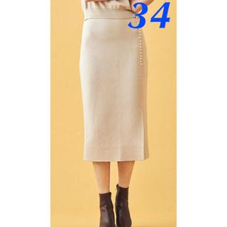 トゥモローランド(TOMORROWLAND)の【美品・試着のみ】TOMORROWLAND パールボタン スカート ベージュ34(ロングスカート)