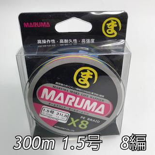 PEライン maruma 300m 1.5号8編  イザナス使用品 マルチ(釣り糸/ライン)