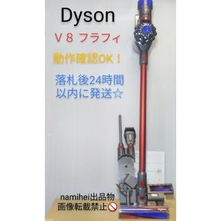 Dyson - ダイソン コードレス掃除機 V8 SV10FF dyson