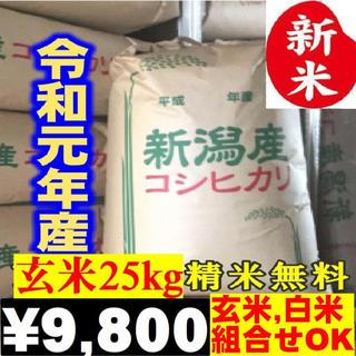 新米・令和元年産新潟コシヒカリ(小分け3袋)農家直送 玄米25㌔か白米22.5㌔