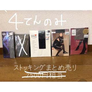 アツギ(Atsugi)のストッキングまとめ売り新品4枚(タイツ/ストッキング)