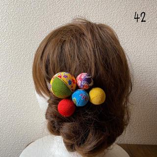 玉飾りの髪飾り【42】(和装小物)